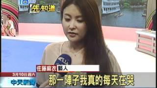 NTV電視台的當家主播「豐田順子」,為了親自答謝台灣的援助,從日本來到...