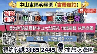 香港新鴻基登錄中山 東區奕翠園
