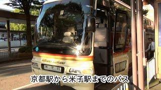 バスで京都駅から米子駅へ 快適三列シート