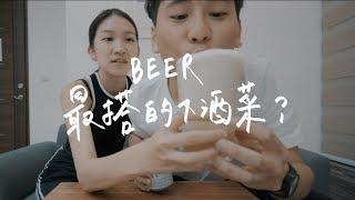 最具質感的啤酒.下酒菜配什麼最對味 // 壹加壹 thumbnail