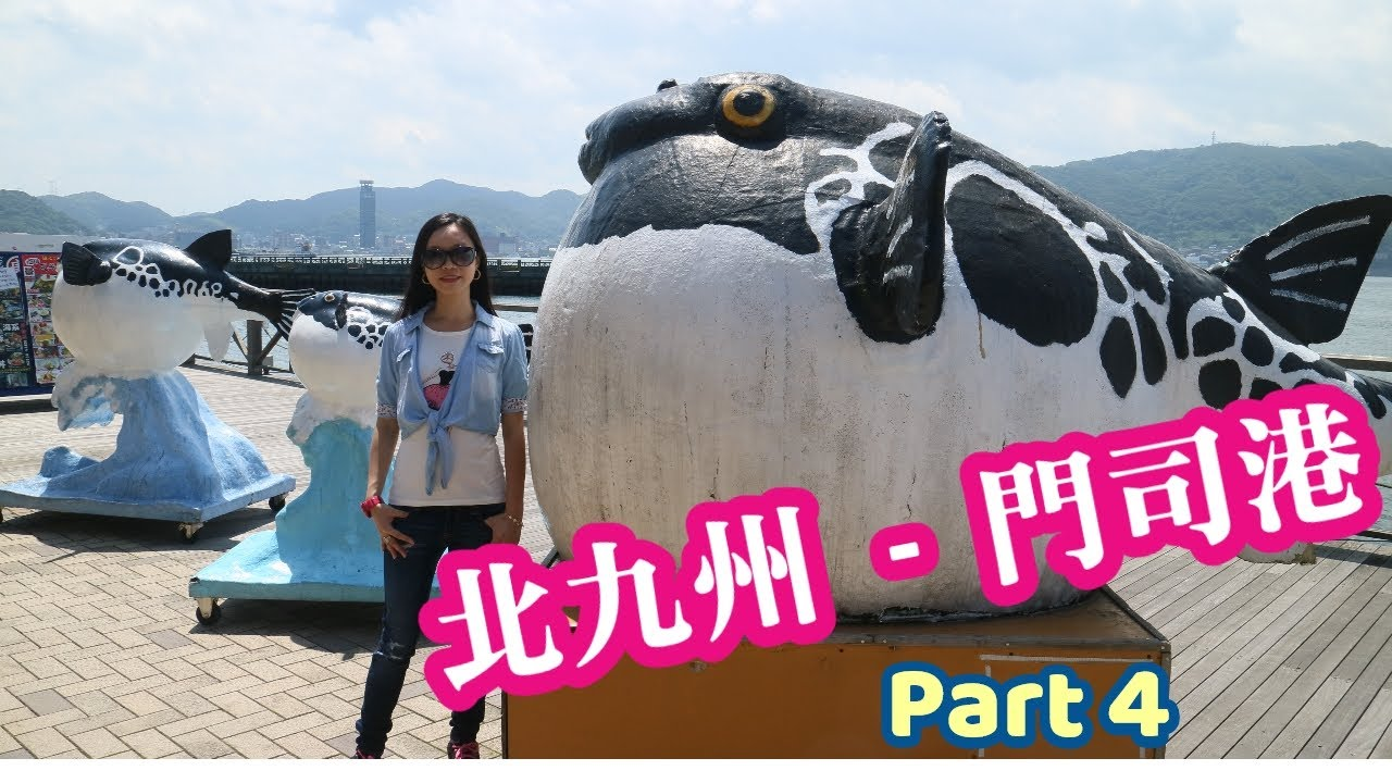 Poohbobo @ 北九州 - 門司港 及 唐戶市場 (Part 4)