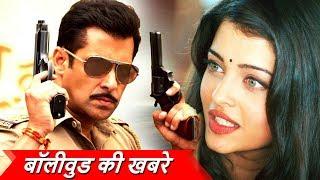 Salman के dabangg 3 को मिला नया director, aishwarya दे रही है top actors को टक्कर