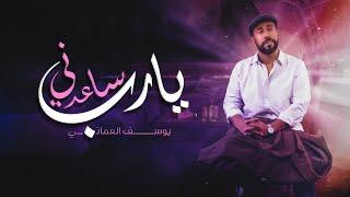 يوسف العماني - يا رب ساعدني ( حصريا ) | 2021