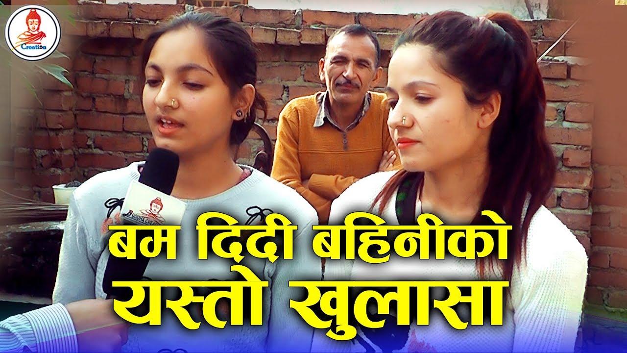 १०५ दिन पछी निर्मला हत्याबारे बम दिदिबहिनीको यस्तो सनसनिपूर्ण खुलासा, Exclusive: Babita/Roshani