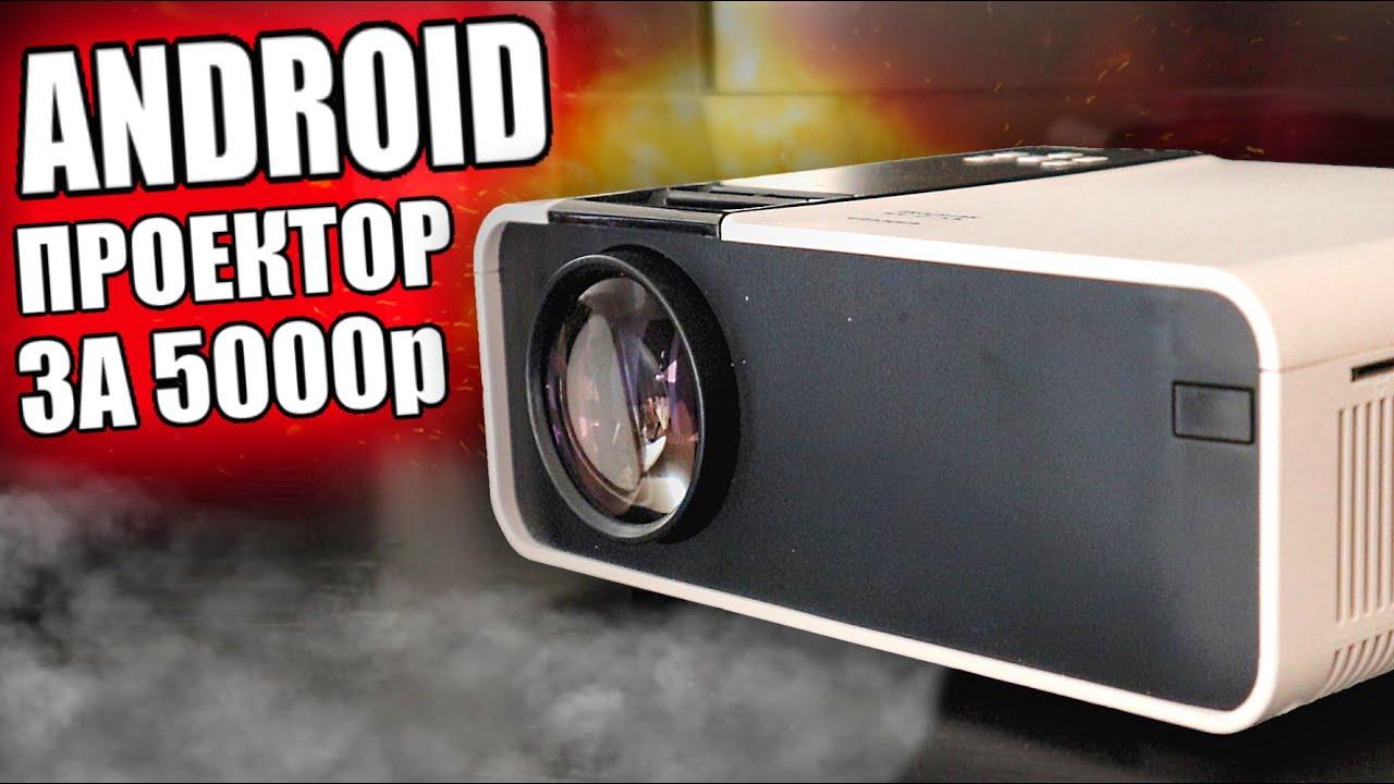ANDROID проектор Thundeal TD90 - смарт ТВ в топку 🔥