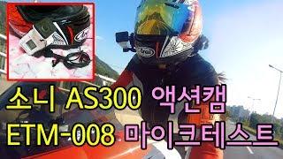 [모모TV] 소니AS300 액션캠 / ETM-008 지…