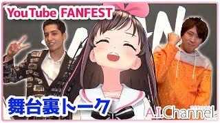 かねこさんとkemioちゃん! YouTube FanFest舞台裏コラボ!【前編】