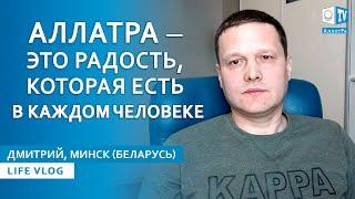 Что нужно делать для того, чтобы в мире все наладилось. Дмитрий (Минск, Беларусь). LIFE