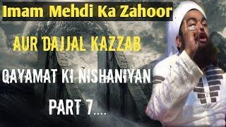 Imam Mehdi Aur Dajjal Kazzab   New Bayan 2018   by Sayyed Aminul Qadri :