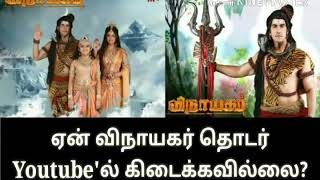 Vinayagar Serial Sun TV Why not available in YouTube