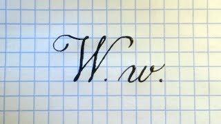 Буква W  Урок русская каллиграфия  Latin alphabet calligraphy lesson letter W