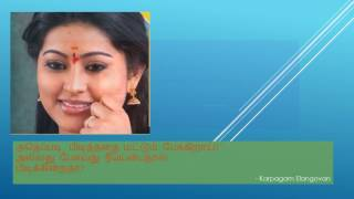 Sangeetha Swarangal Top hit tamil song accompanied with lovely poems