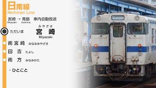 【1日1本】JR九州 日南線 宮崎→青島 車内自動放送
