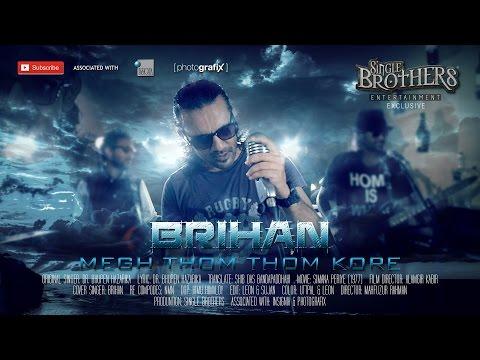 Megh Thom Thom Kore (মেঘ থম থম করে) I Cover Song I Brihan (Original Singer: Bhupen Hazarika)