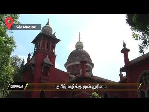 20% Priority for Tamil medium candidates should be given in Govt Jobs - High Court