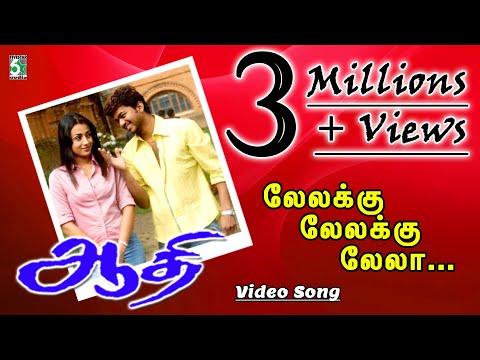Lealakku Lealakku HD Video Song | Aathi | Vidyasagar