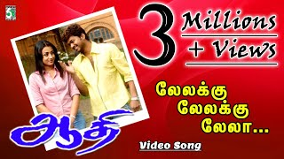Lealakku Lealakku HD Video Song | Aathi | Vidyasagar