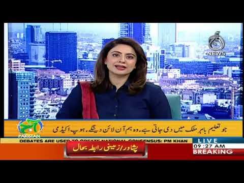 Aaj Pakistan With Sidra Iqbal | 10 September 2020 | Aaj News | AJ1F