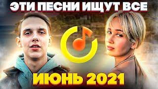 ЭТИ ПЕСНИ ИЩУТ ВСЕ  /ТОП 100 ПЕСЕН YANDEX ИЮНЬ 2021 МУЗЫКАЛЬНЫЕ НОВИНКИ