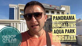 Panorama Bungalows Aqua Park Hurghada 4 Мальдивы в Египте Обзор отеля 2020
