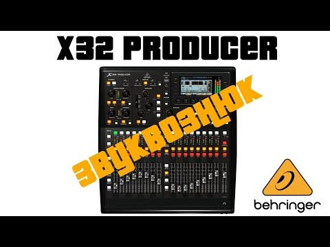 Обзор Behringer X32 Produсer