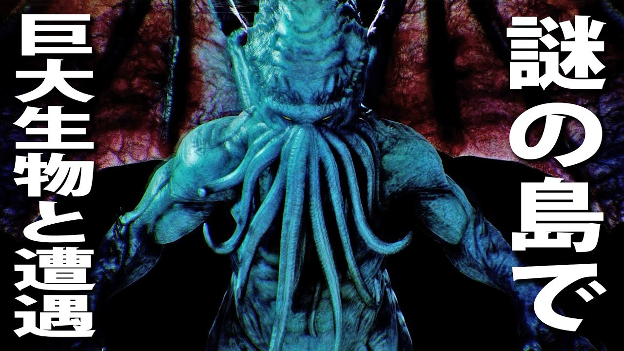 【The Shore】漂流した謎の島で巨大生物と遭遇!クトゥルフ神話を体験できるアドベンチャーゲーム【アフロマスク】