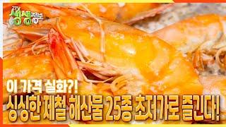 [2TV 생생정보] 이 가격 실화? 싱싱한 제철 해산물 25종 초저가로 즐긴다! | KBS 211012 방송