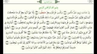 Сура 70 Аль-Мааридж (араб. سورة المعارج, Ступени) - урок, таджвид, правильное чтение