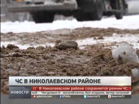 ЧС в Николаевском районе. Новости. GuberniaTV