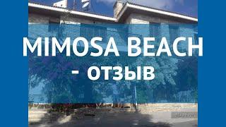 MIMOSA BEACH 3* Кипр Протарас отзывы – отель МИМОЗА БИЧ 3* Протарас отзывы видео