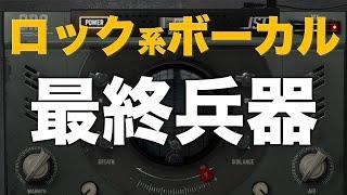 【DTM】ロック系ボーカルミックスを簡単にかっこよく仕上げる方法【Gain Reduction 2】