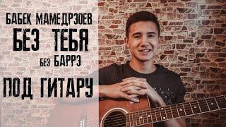 ||Бабек Мамедрзоев-дни и ночи||под гитару без баре||