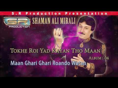 Maan Ghari Ghari Roando Watan  - Shaman Ali Mirali - Sindhi Eid New Album thumbnail