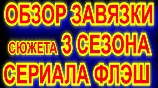 ОБЗОР ЗАВЯЗКИ СЮЖЕТА 3 СЕЗОНА СЕРИАЛА ФЛЭШ - ТАЙНА ЛИЧНОСТИ ДОКТОРА АЛХИМИЯ