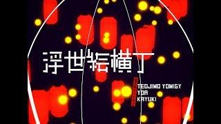 【BOFU2017】浮世絵横丁 / 魔界都市ニイガタ【BGA】 thumbnail
