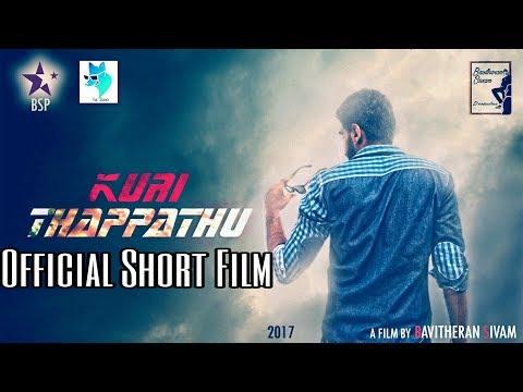Kuri Thapathu Short Film | Kaviarasan I Bavitheran sivam | Henry | Hari and Team