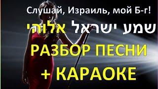 """Учим иврит по песням: """"Шма Исраэль"""" с переводом. Евгения Короткова, школа """"Успешный иврит"""""""