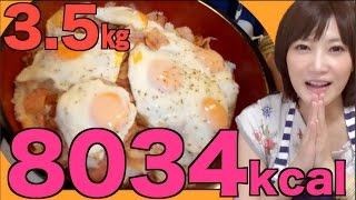 【大食い】ベーコン目玉焼き丼 3.5㎏【木下ゆうか】Japanese Girl eats 7lbs of Bacon and Fried eggs over Rice
