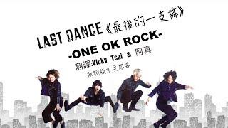 ☆Last Dance《最後的一支舞》-ONE OK ROCK 歌詞版中文字幕☆