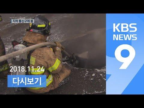 [다시보기] 2018년 11월 24일(토) KBS뉴스9 - KT 지하 통신구 화재…서울 곳곳 통신장애