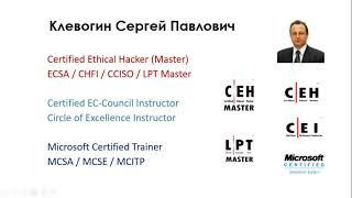 Вебинар Сергей Клевогин Как проводить правильное тестирование на проникновение
