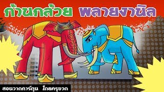 การปะทะกันระหว่างก้านกล้วยกับพลายงานิล ศึกชนช้าง สอนวาดการ์ตูนโดยครูขวด
