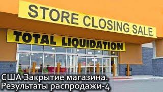USA КИНО 1241. Магазин закрыт. Какие теперь планы на будущее?