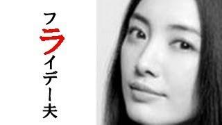 仲間由紀恵の夫が3年目の浮気? 【チャンネル登録】はコチラ⇒ http://u...