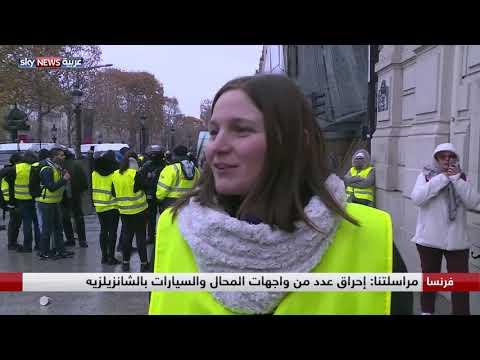 إصابة العشرات خلال اشتباكات بين المتظاهرين وقوات الأمن بباريس  - 02:58-2018 / 12 / 2