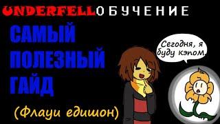Underfell: Самый полезный гайд от Флауи (special edition) (Undertale comic dub)