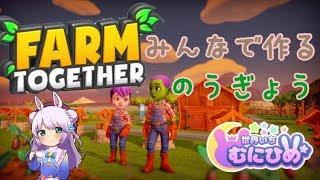 【steam】みんなで作る農場☆ Farm Together 2回目☆【農業】