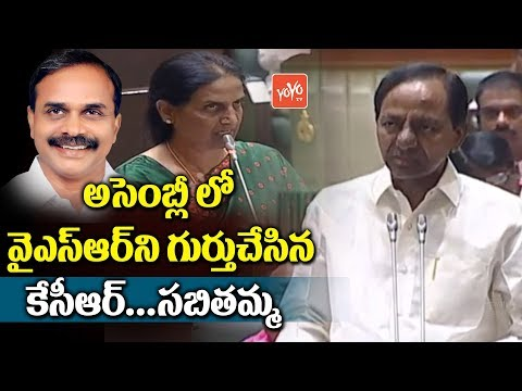 CM KCR Calls Sabitha Indra Reddy As Sabithamma Like YSR In Assembly | KCR VS Sabitha | YOYO TV