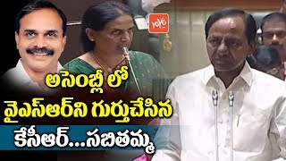 CM KCR Calls Sabitha Indra Reddy As Sabithamma Like YSR In Assembly   KCR VS Sabitha   YOYO TV