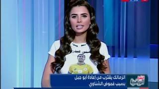 #النشرة الرياضية مع فرح علي  الزمالك يقترب من إعادة أبو جبل بسبب غموض الشناوي
